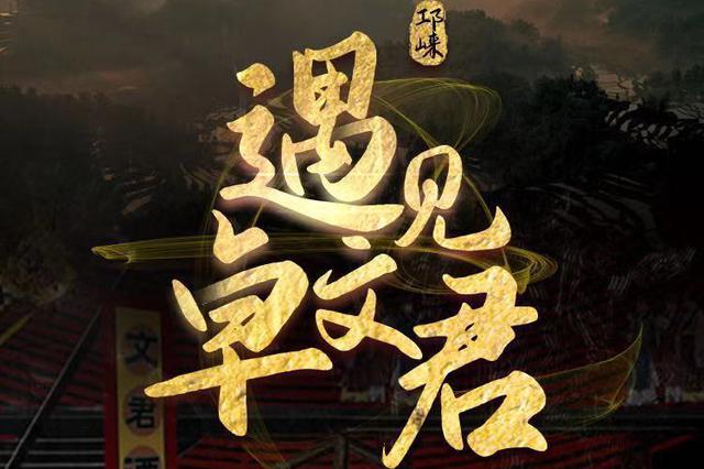 震撼首演! 歌剧《卓文君》唱出临邛华丽乐章