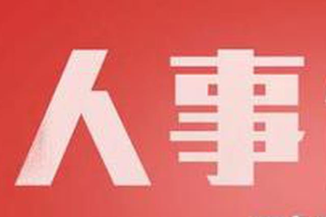 广安发布人事任免 陈俊楠任枣山园区管委会主任