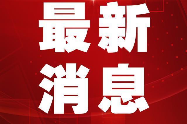 四川省消委会发布春节消费提示:这4点请注意