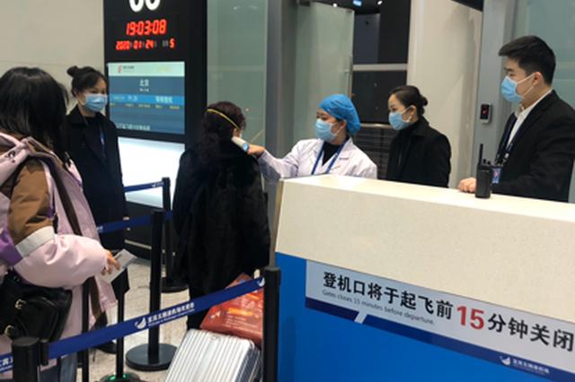 宜宾机场取消所有武汉航班 进出港旅客需测量体温
