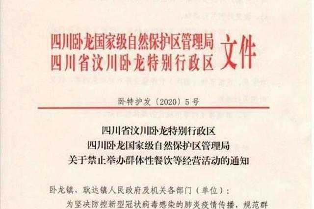 卧龙特区:严禁群体性餐饮经营活动 暂停徒步及游学活动