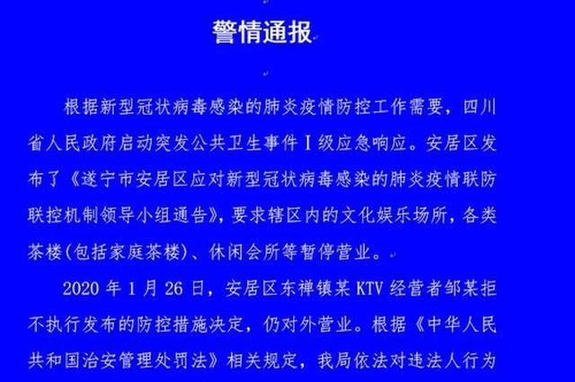 遂宁KTV老板拒不执行防控措施决定仍营业 被依法行政拘留5日