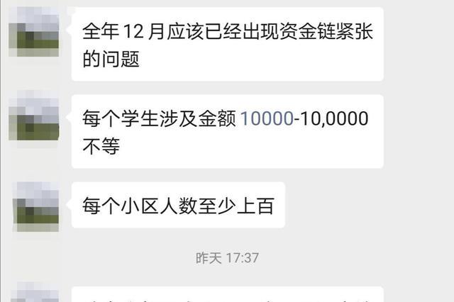 网传百弗英语倒闭欠费超千万 股东回应:未跑路正寻求解决方案
