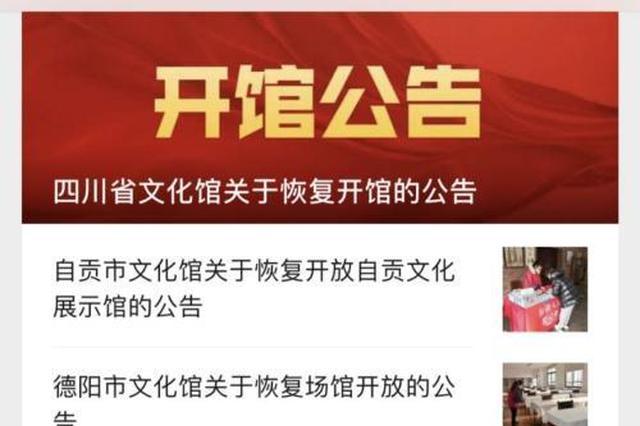 四川省文化馆24日对外开放 全省这些文化馆也开了