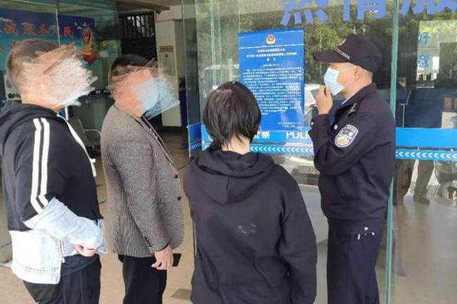 四川三人境外归来未主动报告遭训诫 警方:只是法治宣传教育