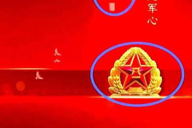 """四川南充一楼盘发布 """"军徽""""营销广告 罚款12万元"""