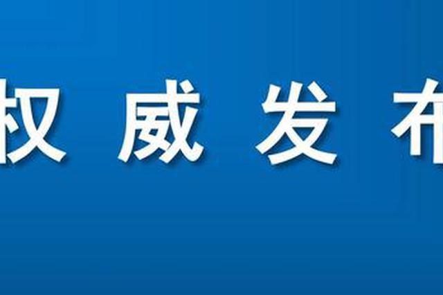 德阳公示26名干部拟任职情况 谢坤拟任正县级领导职务