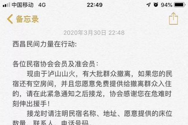 """撤离1.8万人何以为家?""""西昌的民宿酒店都是你们的家"""""""