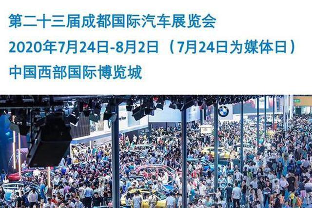 官宣改期!今年成都车展提前到7月24日开幕