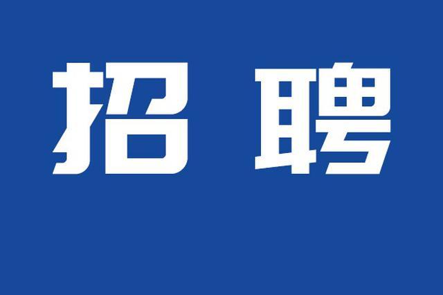 40个部门557个名额!四川省下半年省属事业单位招聘开始了