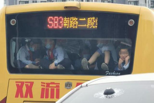 双流S83路公交超载后窗挤满小学生? 真相是…