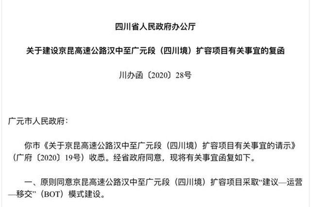 京昆高速公路汉中至广元段扩容获批