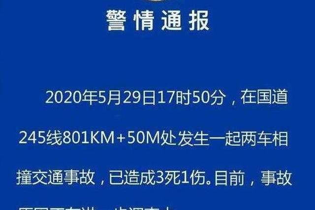 四川乐山金口河货车轿车相撞事故 已致3死1伤