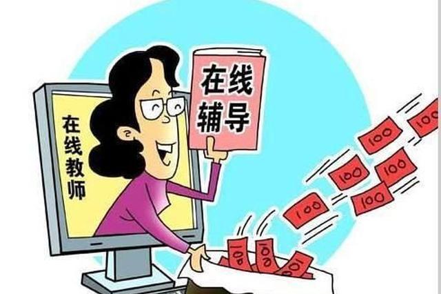 乱办班、乱补课、乱收费要遭 遂宁发布十条禁令治理教育三乱