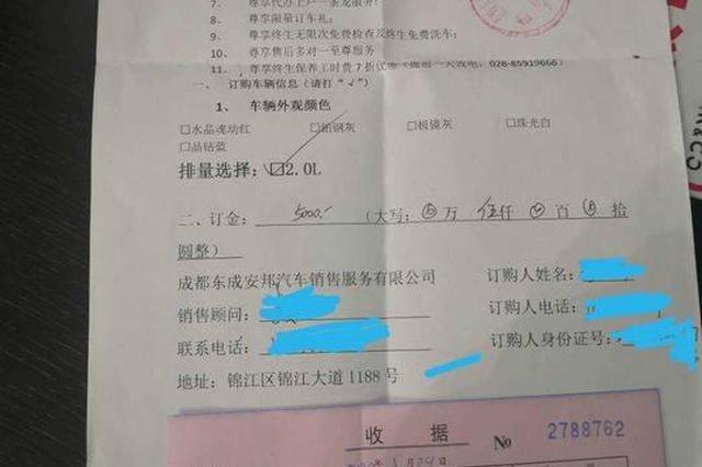 长马成都东成4S店收取诚意金 条款写明无条件退款想退有点难