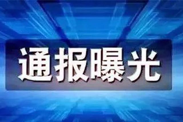 乐山市纪委监委通报4起扶贫领域腐败和作风问题