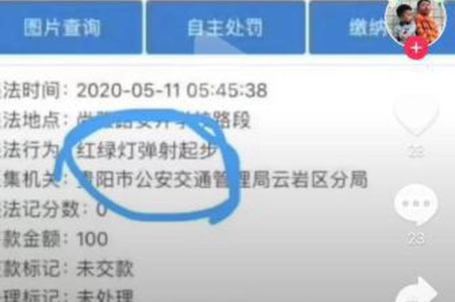 """男子PS杜撰""""红绿灯弹射起步""""交通违法信息被行拘"""
