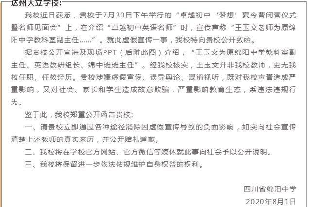 绵阳南山中学发函 质疑达州天立学校涉嫌招生虚假宣传
