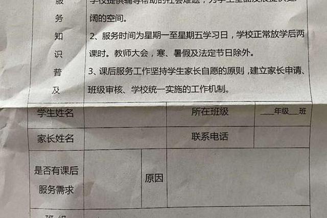 课后服务需求家长填否后被暗示填是 学校:自愿不强求