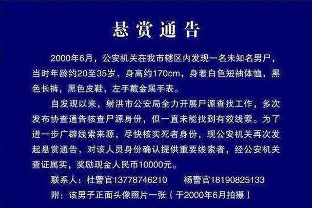 遂宁射洪警方发布悬赏通告 寻找20年前发现的未知名男尸线索