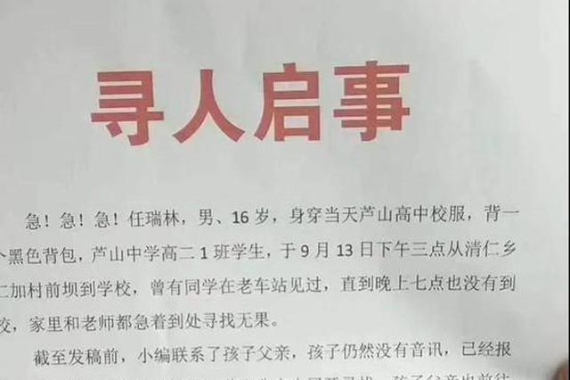 四川雅安16岁高二学生失联11天家人急寻 警方介入