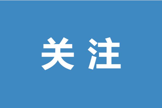 """@社会组织:四川各市州亮""""底牌"""" 200余个基层治理项目等你来"""