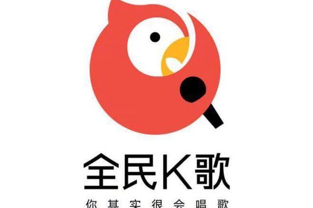 """""""全民K歌""""涉色情低俗被查处 下线""""交友陪玩""""功能"""