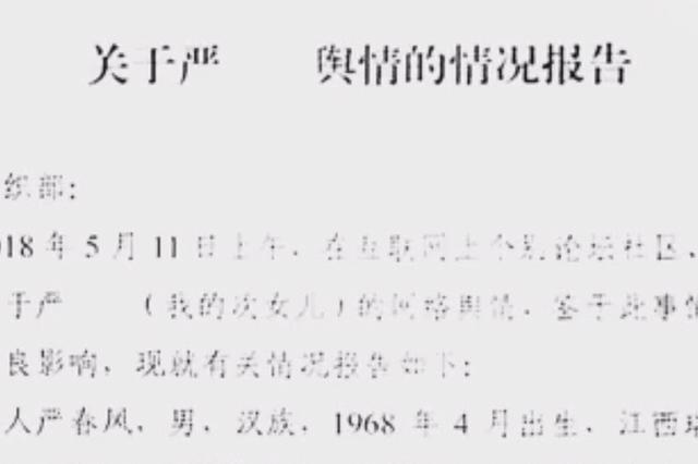 """""""严书记""""事件内幕公布:严春风布置写内部说明,不料传开了"""