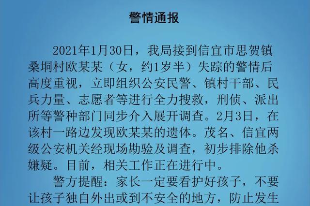 """广东信宜通报""""1岁半女童失踪"""":路边发现遗体,初步排除他杀"""