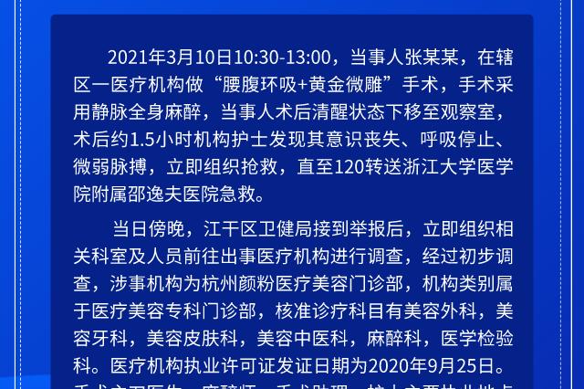 杭州女子抽脂手术后呼吸骤停 区卫健局:救治中,正在调查