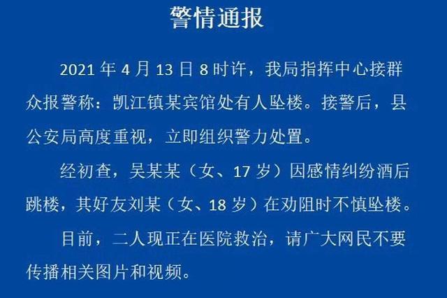 """""""中江两女子坠楼""""追踪:一人伤情较重,事发房间曾发生争吵"""