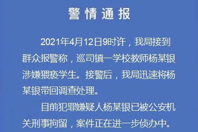四川筠连一教师涉嫌猥亵学生 已被刑拘