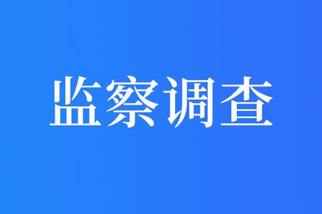 南充市公安局顺庆区分局常务副局长杨勇刚 接受审查调查