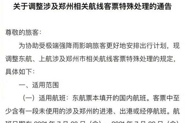 @飞客:飞郑州、南京有这些变化