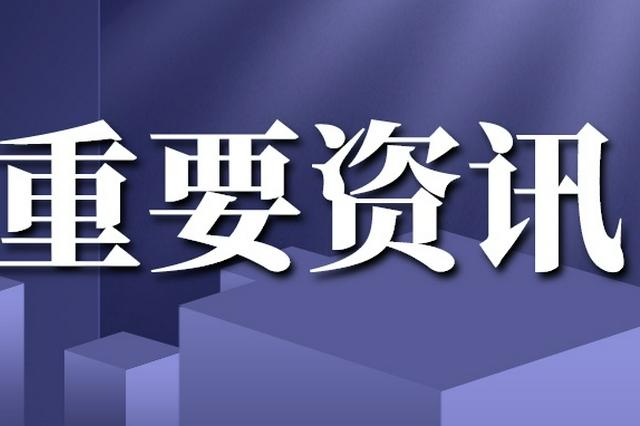 雅安发布一批干部任前公示 涉多个副县级领导职务