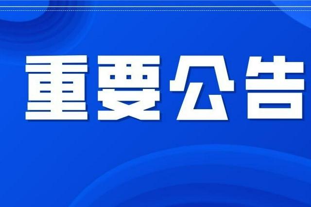 四川发布一批干部任前公示 涉多个厅级领导职务