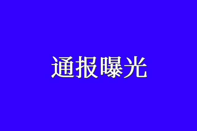 """最高罚12万元 达州曝光7起""""铁拳""""行动典型案例"""