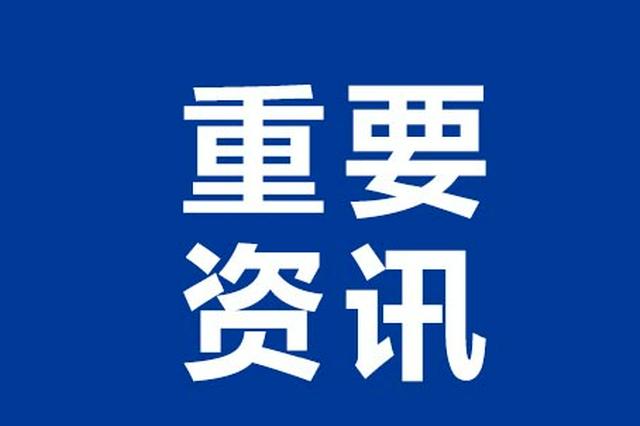 最新!四川发布干部任前公示,涉及多名厅级领导职务