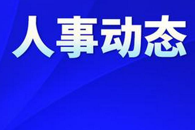 广元发布干部任前公示,2人拟任副县级领导职务