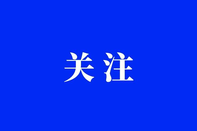 中央生态环保督察组向四川省移交第二十七批信访件213件