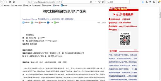 四川消费网页面截图