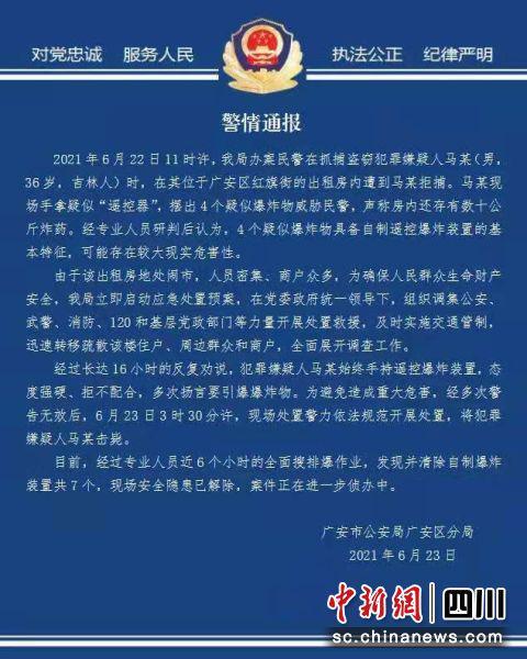 广安:一男子扬言引爆爆炸装置 警方苦劝无效将其击毙