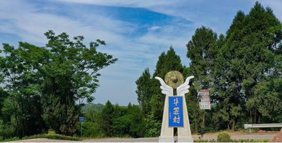 """这座矗立在曾经贫困的斗笠村村口的村碑,寓意着""""托起斗笠,展翅高飞""""。 图片提供周义双"""