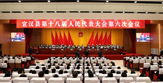 宣汉县第十八届人民代表大会第六次会议胜利闭幕
