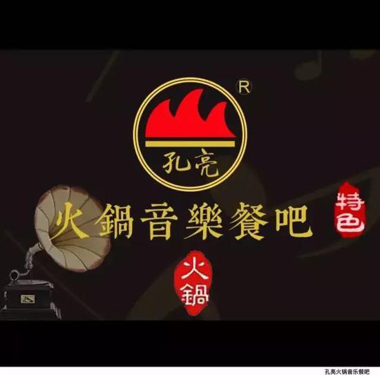 @孔亮火锅音乐餐吧