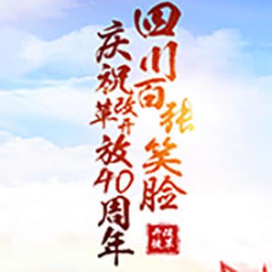 庆祝改革开放四川百张笑脸