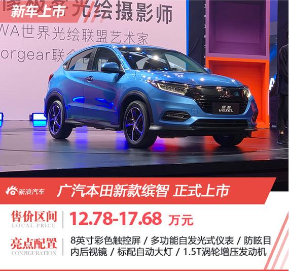 广汽本田新款缤智正式上市 售12.78万起