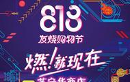 苏宁8.18购物节