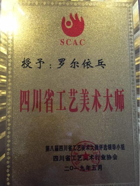 """阿坝州马尔康市:罗尔依乓、旺松获""""四川省工艺美术大师""""称号"""