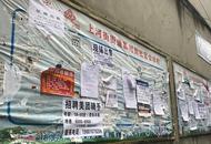 城市牛皮癣赖上社区公示栏